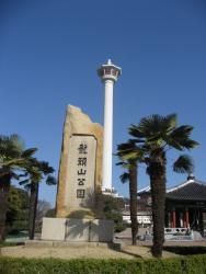 龍頭山公園と釜山タワー