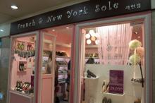 French & New York Sole西面